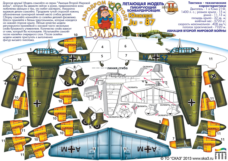 """танки второй мировой из бумаги """" Моды Wargaming"""