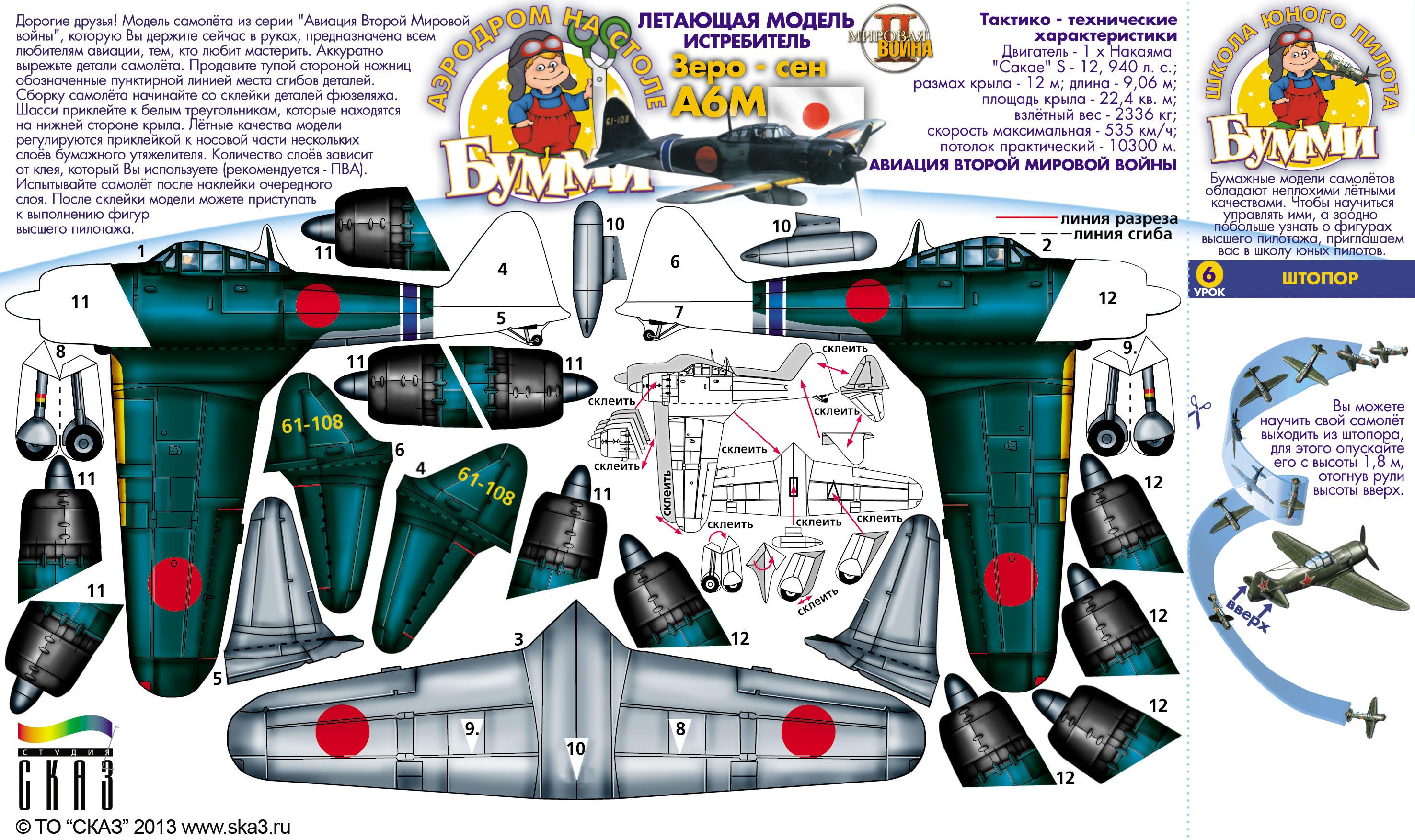 Макет самолёта из бумаги