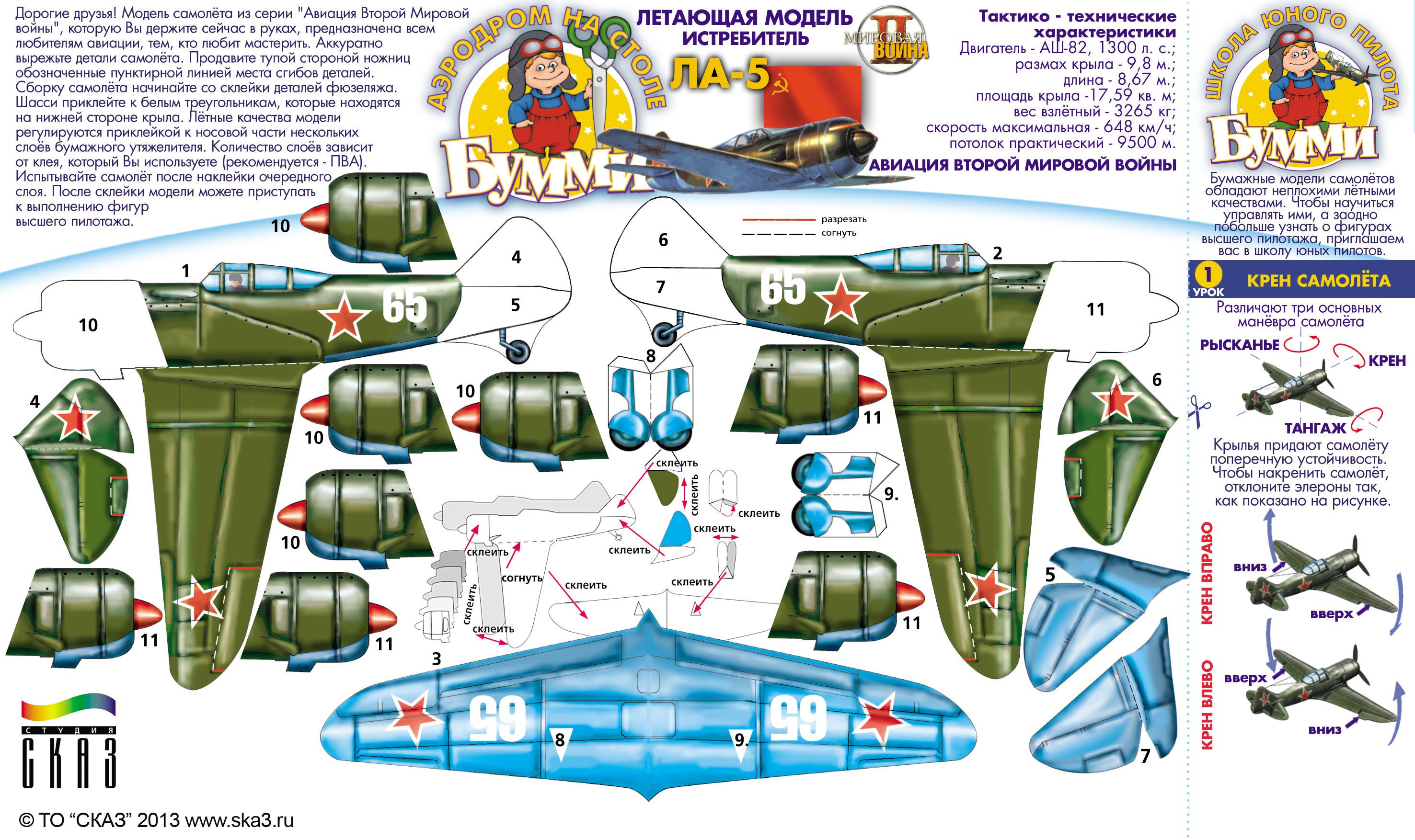 Модели самолетов для склеивания своими руками